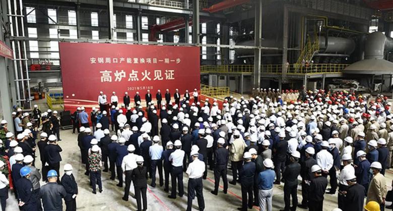 安钢集团周口产能置换项目一期一步高炉成功点火开炉