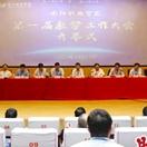 南阳职业学院召开第一届教学工作大会