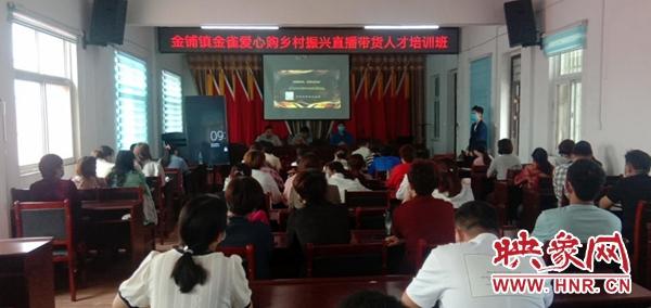 汝南县金铺镇举办乡村振兴直播带货培训班