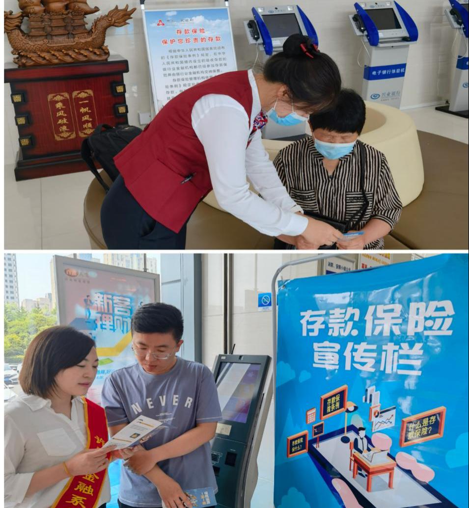 兴业银行许昌分行多渠道开展存款保险知识宣传