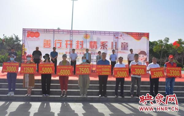 国际儿童节|开封:线上线下齐行动 公益捐助暖童心
