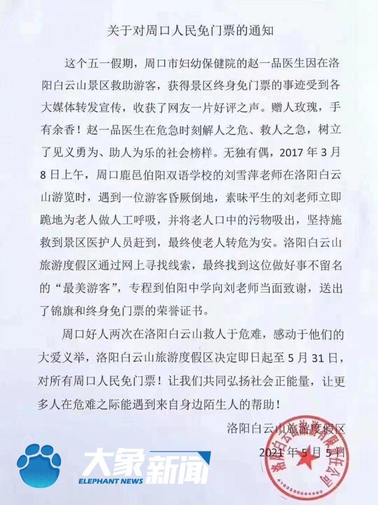 不只赵医生!洛阳、周口互相为对方市民免票,还带上了济源……