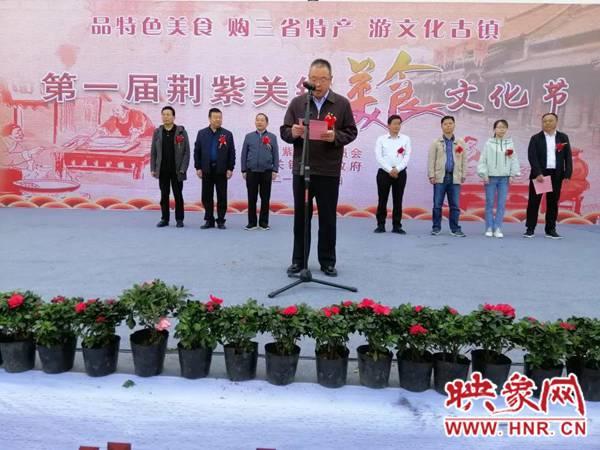 淅川县荆紫关镇举办第一届美食文化节