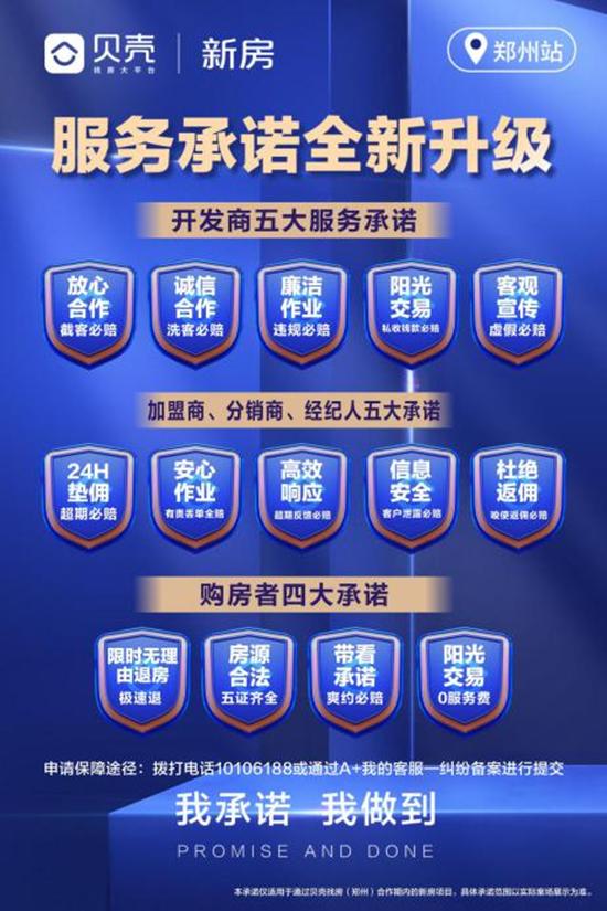 贝壳找房郑州站发布新房阳光生态计划 十四项新房服务承诺落地