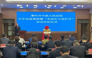 漯河市中级人民法院举行少年法庭揭牌仪式