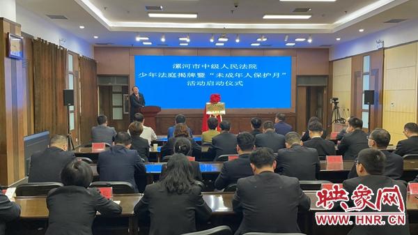 新高度!漯河市中级人民法院举行少年法庭揭牌仪式