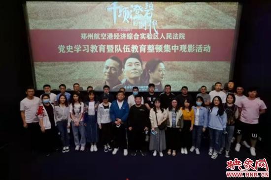 弘扬焦裕禄精神 郑州航空港实验区法院组织观看影片《千顷澄碧的时代》