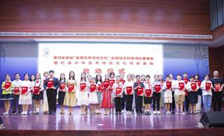 大发dafa888:中华优秀传统文化传承基地建设启动