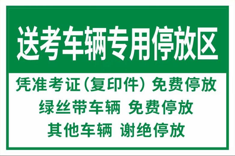 好消息!高考期间郑州将提供近万个免费停车位