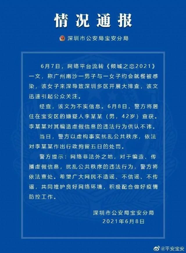 """""""倾城之恋2021""""被辟谣,涉疫谣言该停了"""