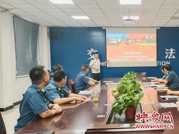 郏县交通运输执法局举办消防安全知识讲座