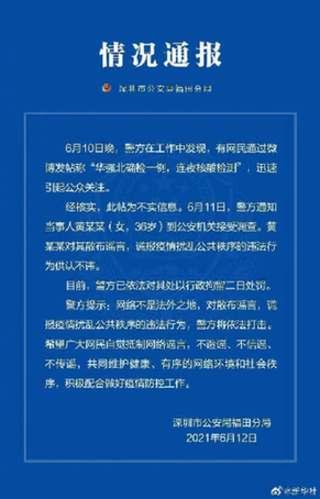 深圳一女子造谣有确诊病例被行政拘留 结果她被拘留了