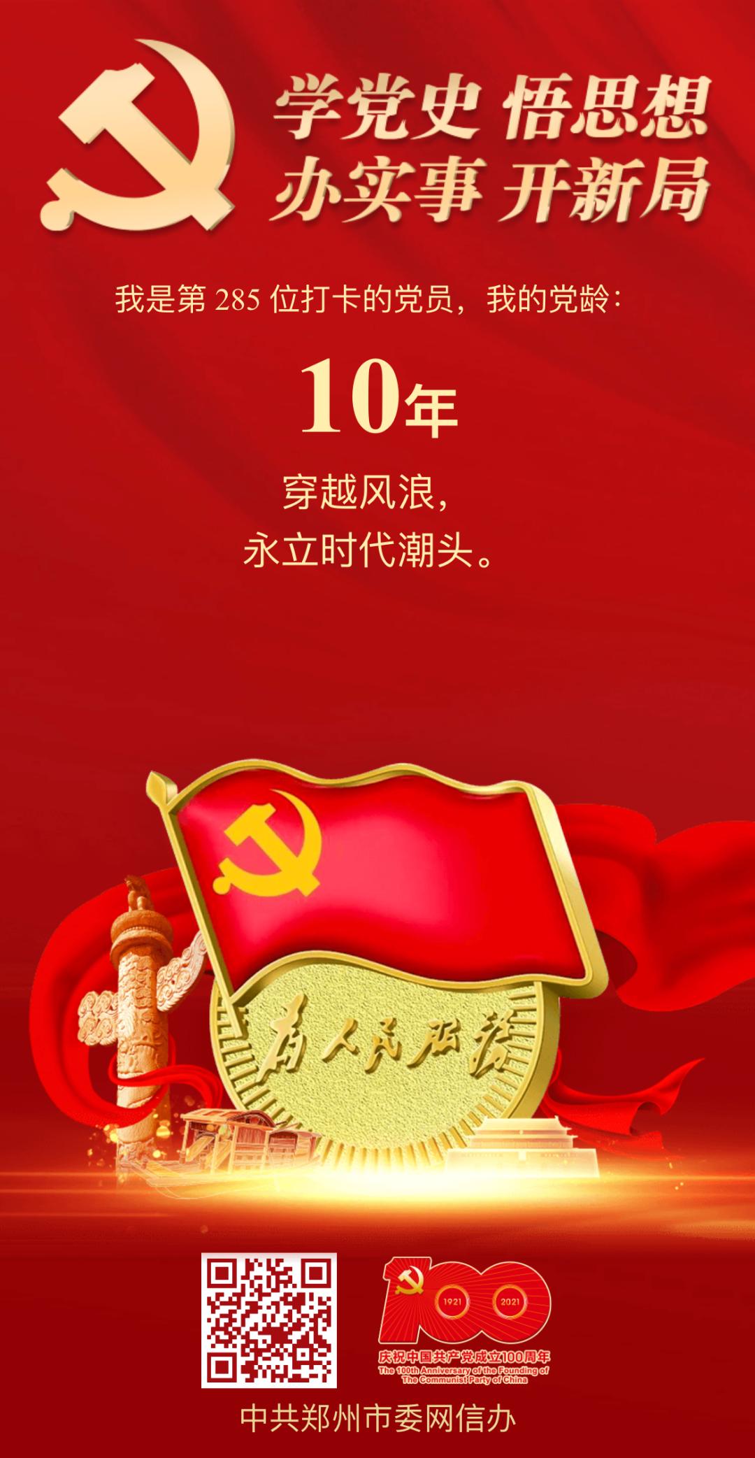"""@全体党员,快来加入""""党龄打卡 践行初心使命""""活动,生成您的专属海报吧!"""
