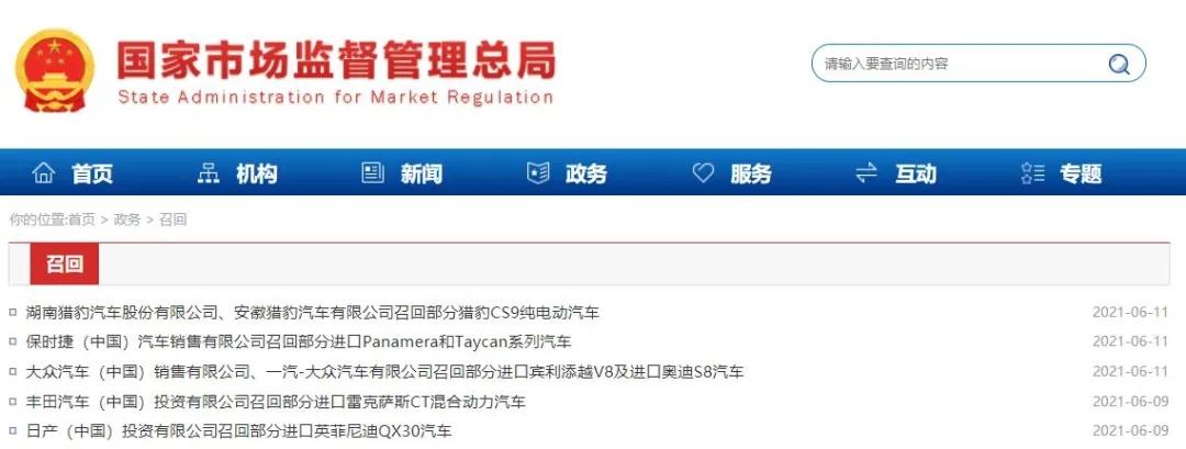 国家市场监督管理总局最新发布一批汽车召回信息 涉及多个品牌