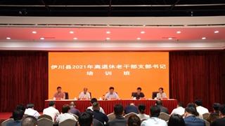 伊川县举办离退休老干部支部书记培训班