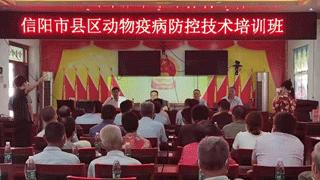 固始丰港乡组织开展动物疫病防控技术培训会