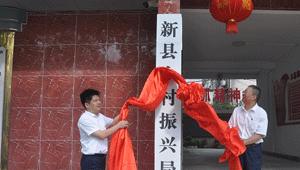 新县乡村振兴局正式挂牌成立