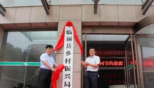 漯河市临颍县乡村振兴局正式挂牌成立