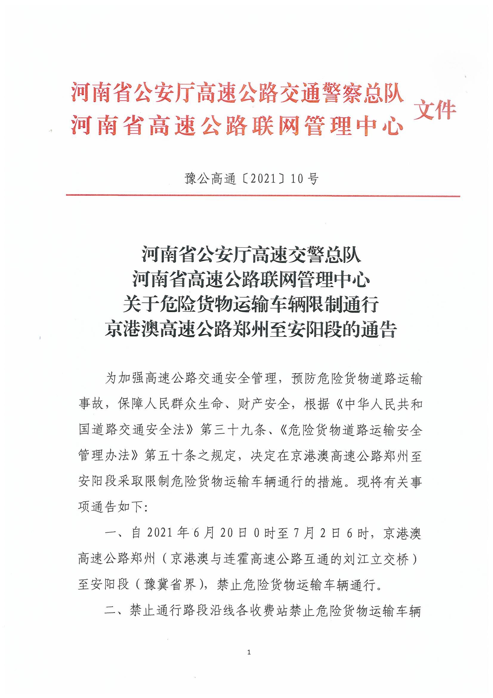 注意!京港澳高速公路郑州至安阳段禁止危险货物运输车辆通行