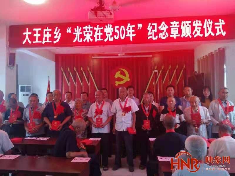 """西华县大王庄乡举行""""光荣在党50年""""纪念章颁发仪式"""
