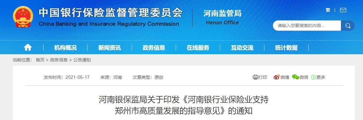 严守底线!河南银保监局:严控个人经营性贷款和消费贷款等违规流入房地产领域