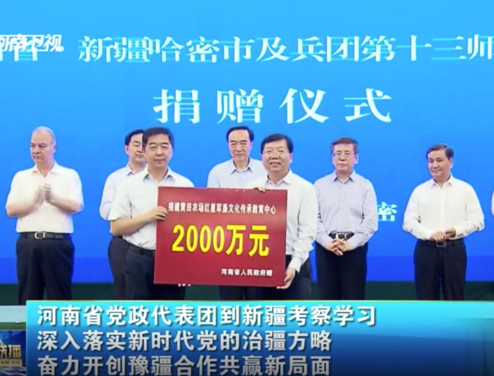河南省党政代表团到新疆考察学习