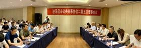 驻马店市公共关系协会召开二届五次理事会