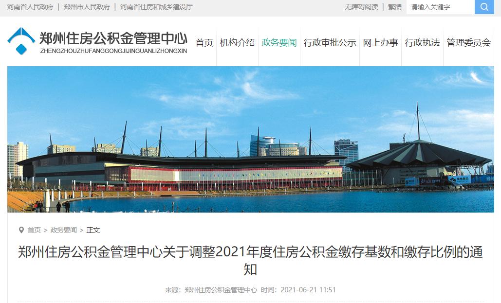 郑州调整住房公积金缴存基数,单位缴存基数上限上调358元