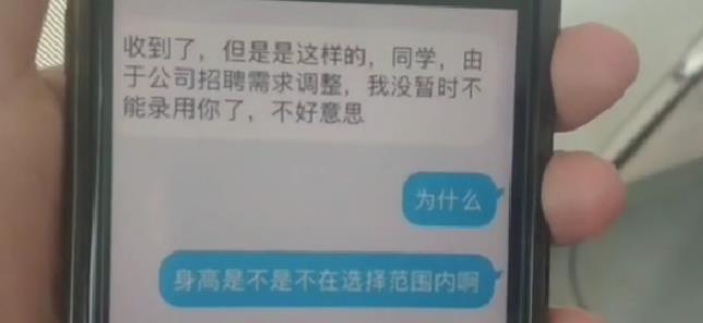 郑州小伙面试成功 公司问完身高又被拒?