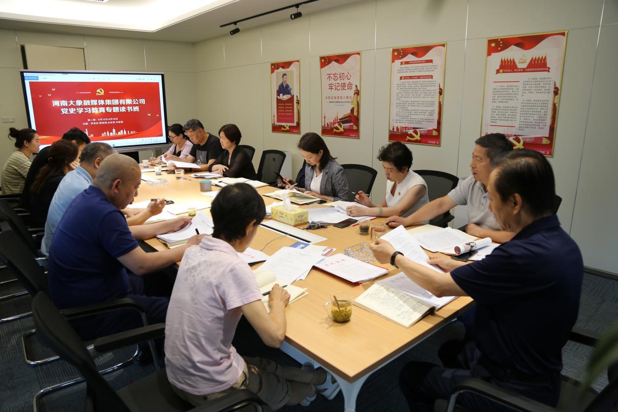 大象融媒举办党史学习教育第二期专题读书班