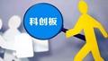 释放市场活力 科创板创业板优化重组审核机制