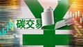 全国碳市场启动在即 上海环交所公布交易细则
