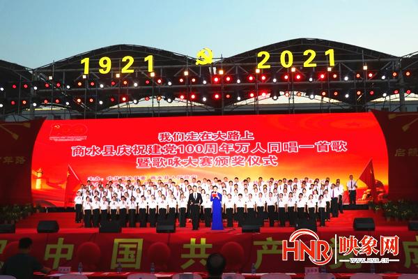 周口商水:举办庆祝建党100周年歌咏大赛