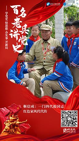靳信成:一门四代报国志 红色家风代代传