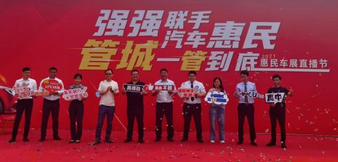 强强联手 郑州市管城区惠民车展直播节带动消费热潮