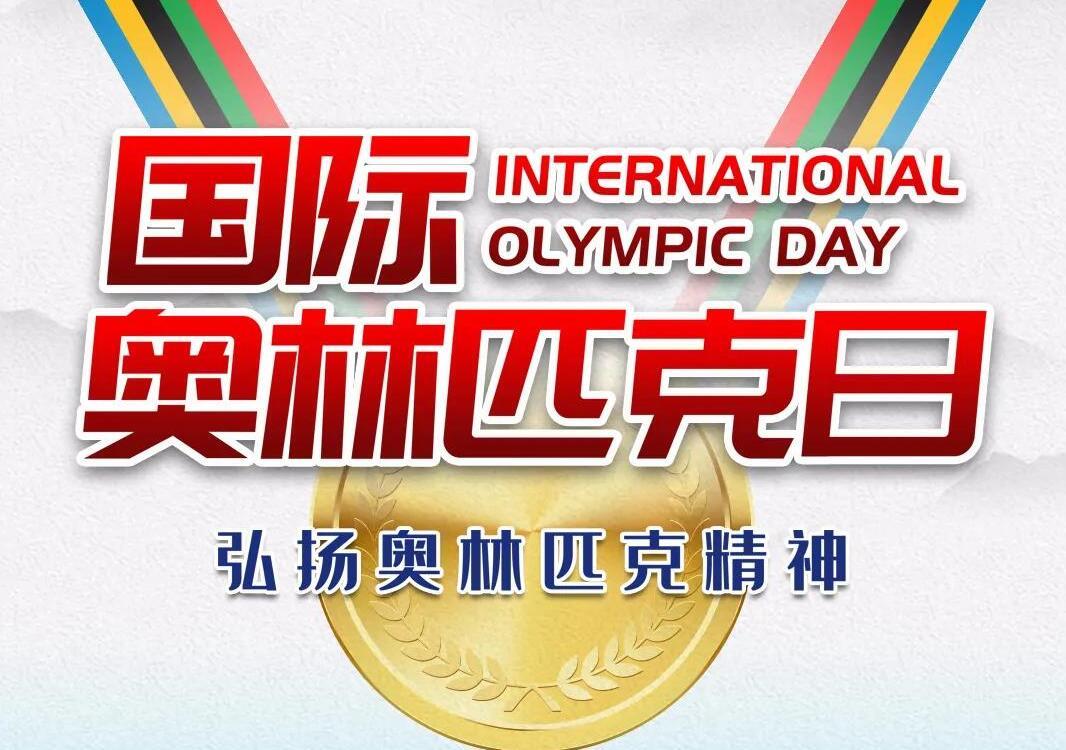 国际奥林匹克日:圆梦奥林匹克 体彩持续发力