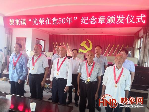 """固始县黎集镇举行""""光荣在党50年""""纪念章颁发仪式"""