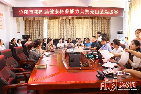 第四届信阳市健康科普技能竞赛光山选拔赛开赛