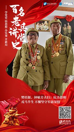 樊培源、钟敏芳夫妇:抗美援朝戎马半生不懈坚守军旅深情