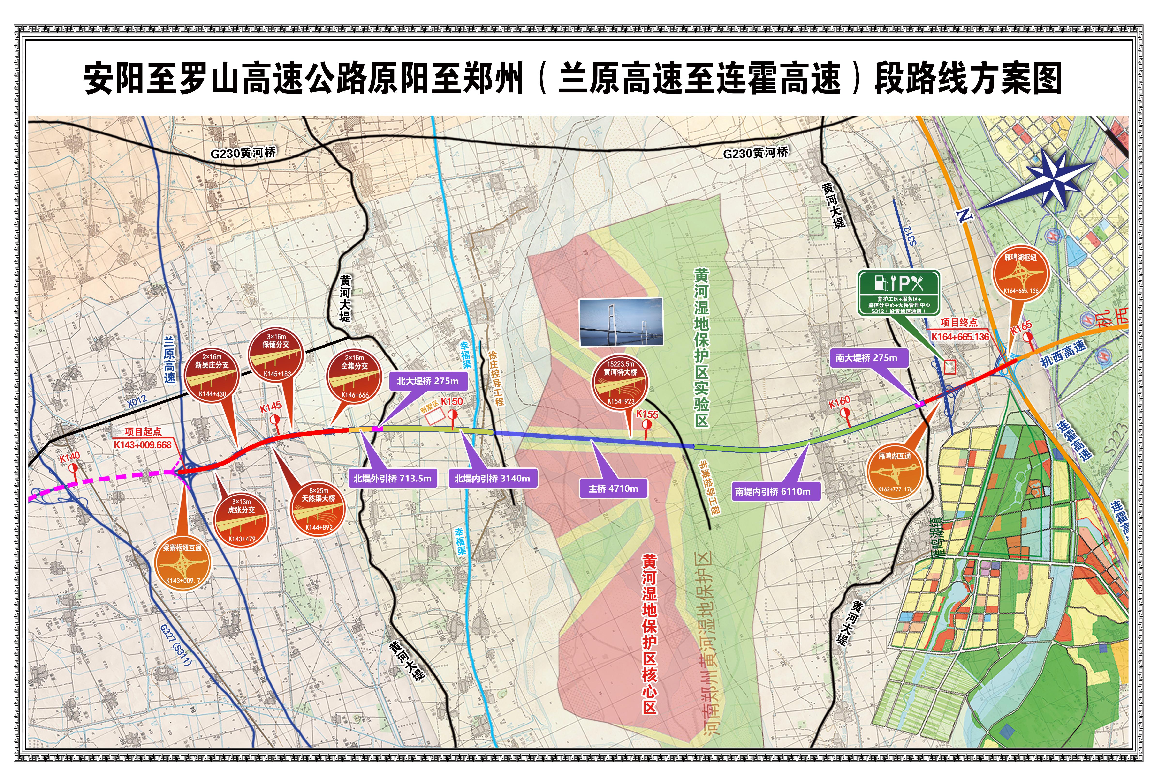 安罗高速原阳至郑州段开工 将打造郑州第二绕城高速计划2025年建成通车_中原网视台