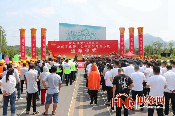 汝州市北部山区旅游公路靳马线正式通车 总投资约9000万元