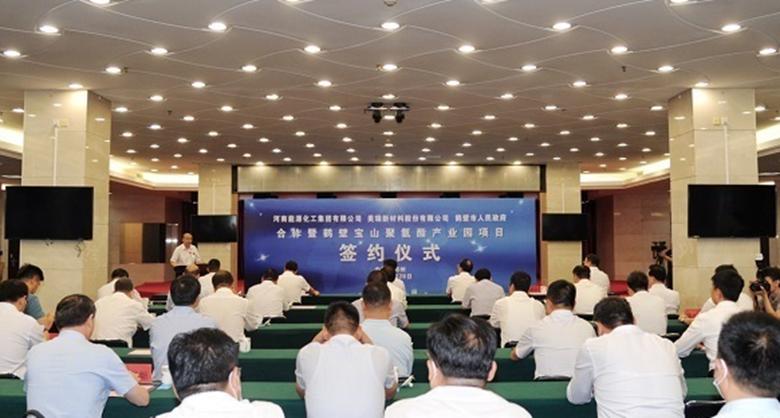 总投资150亿元 鹤壁宝山聚氨酯产业园项目在郑州签约