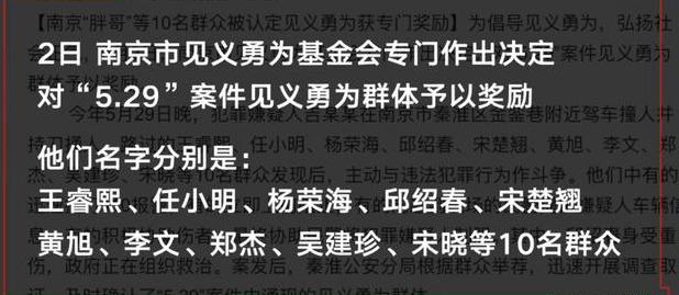 """""""南京胖哥""""被认定见义勇为 身中数刀还在医院救治"""