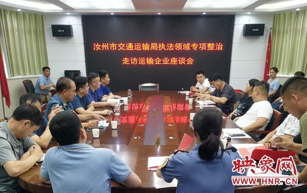 汝州市交通运输局组织召开执法领域专项整治运输企业座谈会