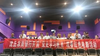沈丘农商银行组织观看红色电影活动