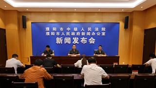 濮阳市召开环境资源审判专题新闻发布会