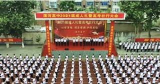 漯河高中举行高三学生高考壮行大会