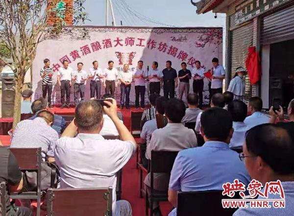 河南省首家中国黄酒酿酒大师工作坊在新野县揭牌