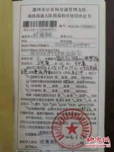 应急车道停车呼呼大睡 货车司机被漯河交警处罚