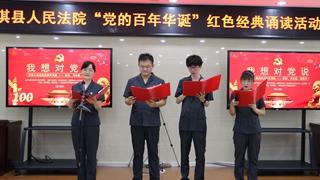 淇县法院开展红色经典诵读活动